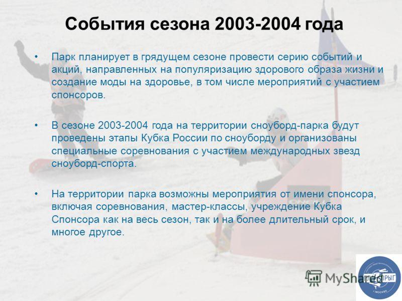 События сезона 2003-2004 года Парк планирует в грядущем сезоне провести серию событий и акций, направленных на популяризацию здорового образа жизни и создание моды на здоровье, в том числе мероприятий с участием спонсоров. В сезоне 2003-2004 года на
