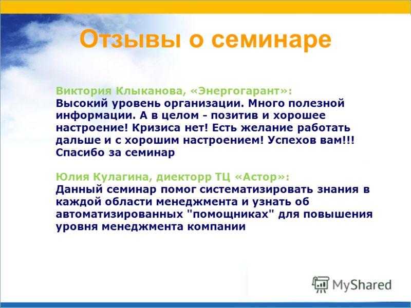Отзывы о семинаре Виктория Клыканова, «Энергогарант»: Высокий уровень организации. Много полезной информации. А в целом - позитив и хорошее настроение! Кризиса нет! Есть желание работать дальше и с хорошим настроением! Успехов вам!!! Спасибо за семин