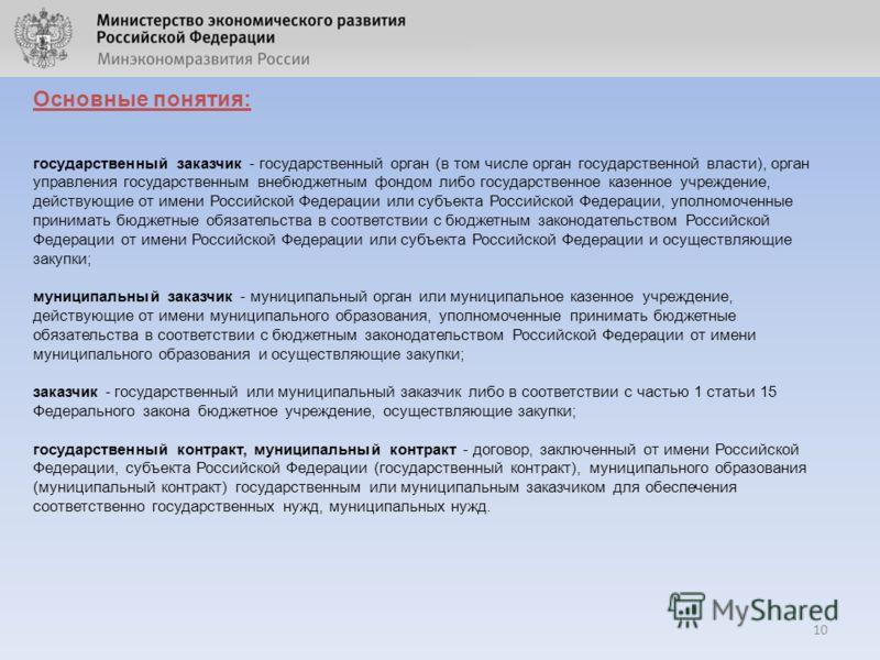 10 Основные понятия: государственный заказчик - государственный орган (в том числе орган государственной власти), орган управления государственным внебюджетным фондом либо государственное казенное учреждение, действующие от имени Российской Федерации
