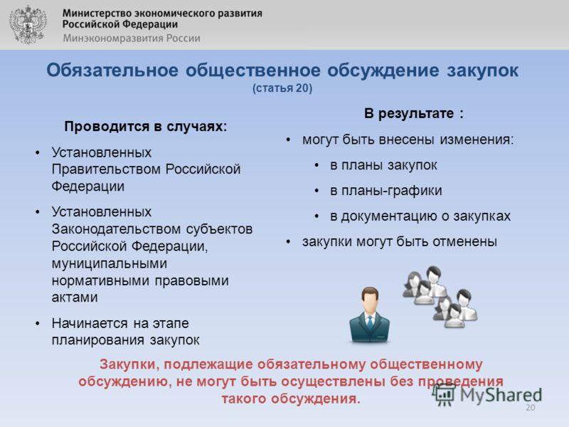 20 Проводится в случаях: Установленных Правительством Российской Федерации Установленных Законодательством субъектов Российской Федерации, муниципальными нормативными правовыми актами Начинается на этапе планирования закупок В результате : могут быть