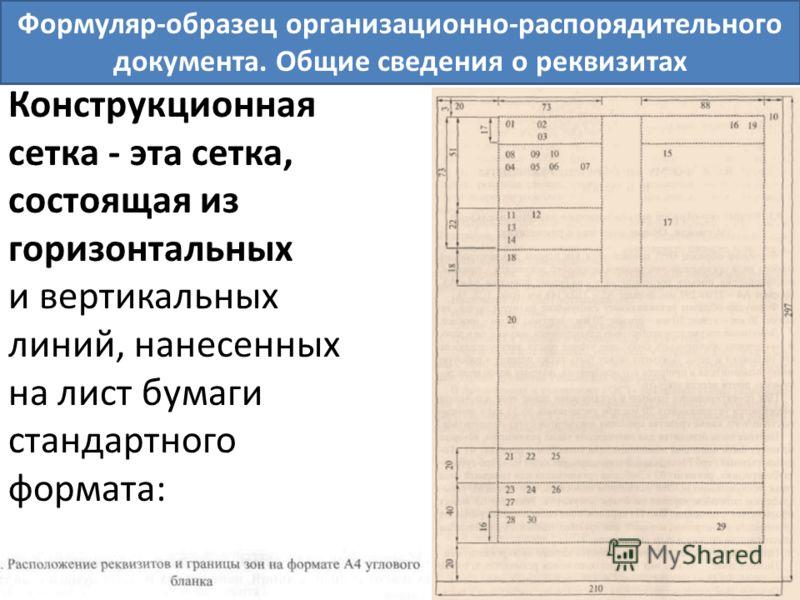 Формуляр-образец организационно-распорядительного документа. Общие сведения о реквизитах Конструкционная сетка - эта сетка, состоящая из горизонтальных и вертикальных линий, нанесенных на лист бумаги стандартного формата: