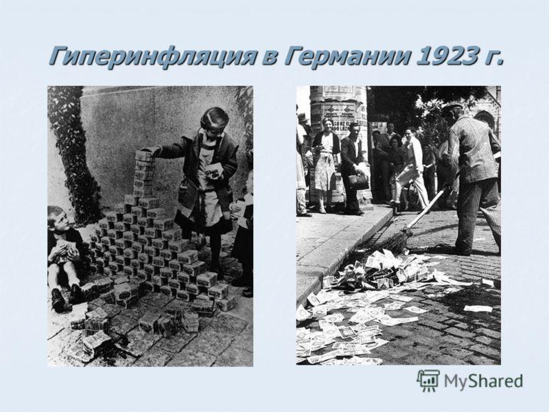 Гиперинфляция в Германии 1923 г.