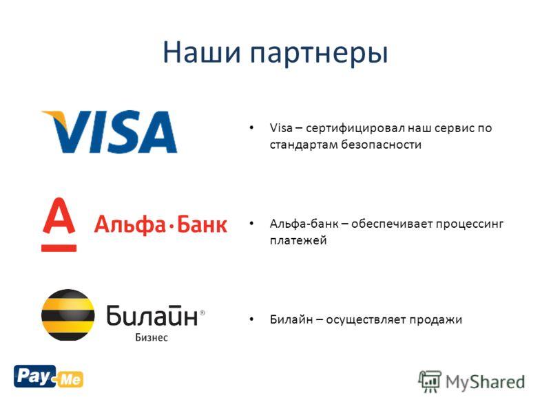 Наши партнеры Visa – сертифицировал наш сервис по стандартам безопасности Альфа-банк – обеспечивает процессинг платежей Билайн – осуществляет продажи