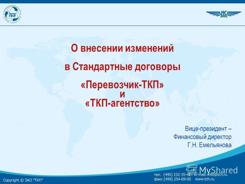 О внесении изменений в Стандартные договоры «Перевозчик-ТКП» и «ТКП-агентство» Вице-президент – Финансовый директор Г.Н. Емельянова