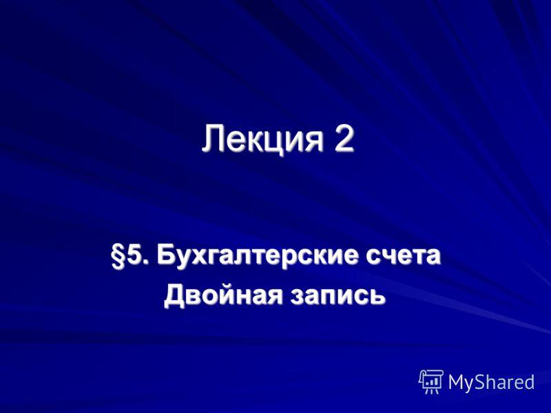 Лекция 2 §5. Бухгалтерские счета Двойная запись
