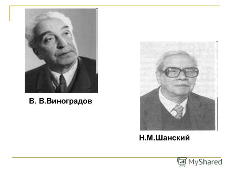 В. В.Виноградов Н.М.Шанский