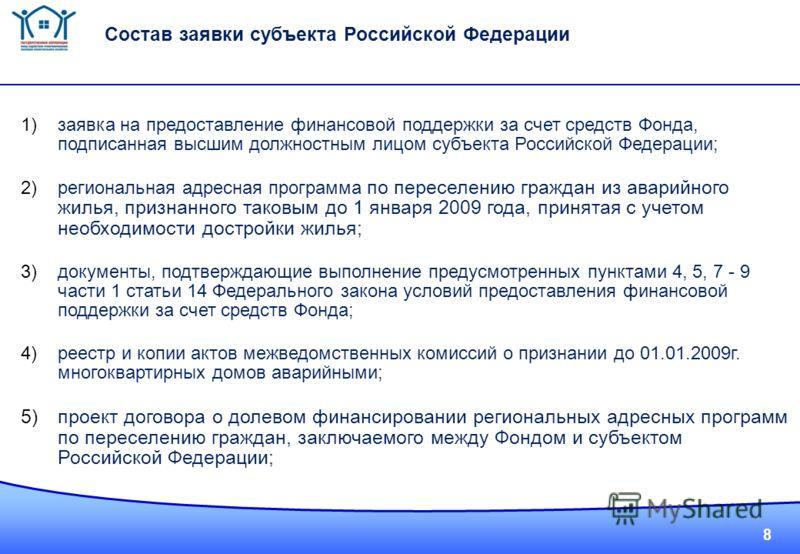 Состав заявки субъекта Российской Федерации 1)заявка на предоставление финансовой поддержки за счет средств Фонда, подписанная высшим должностным лицом субъекта Российской Федерации; 2)региональная адресная программа по переселению граждан из аварийн