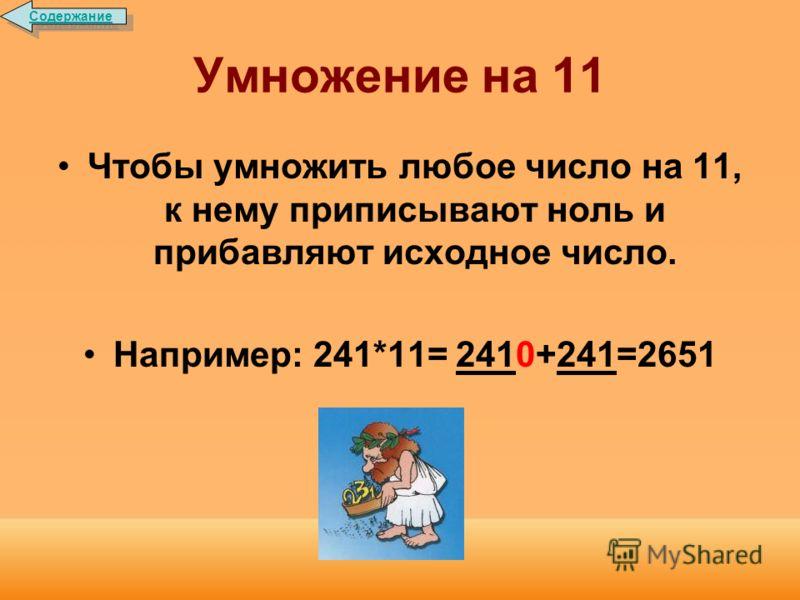 Умножение на 11 23* 11= 13* 11= 24* 11= 35* 11= 25*11= 45* 11= 33* 11= 34* 11= 43*11= 54*11= 71*11= 18*11= 32*11= 63*11= 52*11= 90*11= 12*11=132 253 143 264 385 275 495 363 374 473 594 781 198 352 693 572 990 Содержание
