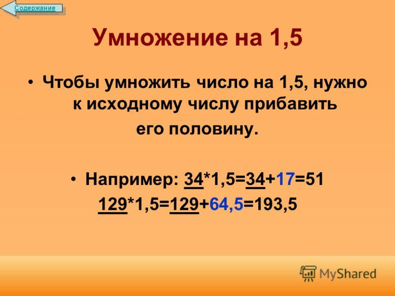 Подумай еще! 123*11= 234*11= 111*11= 222*11= 333*11= 203*11= 102*11= 230*11= 13531353 2574 2574 1221 1221 Содержание 2442 2442 3663 3663 2233 2233 1122 1122 2533 2533 Посмотри внимательно, каким образом получены цифры, записанные в середине числа, ко