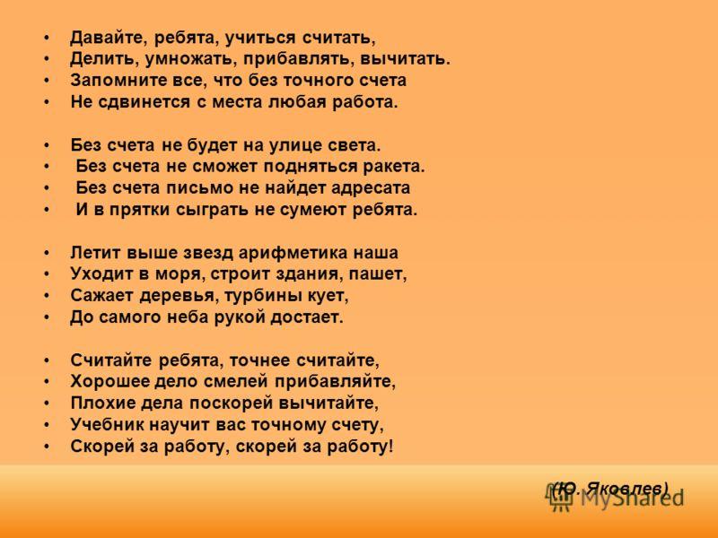Устный счет без калькулятора © Лапшиха, Грекова Т.А.