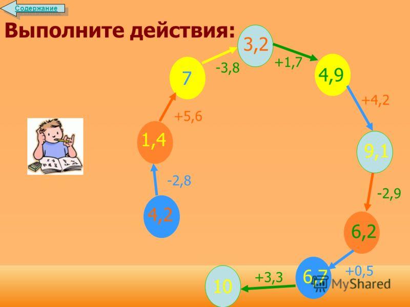 Содержание Действия с десятичными дробями Умножение на число 11 Возведение в квадратУмножение на число 1,5