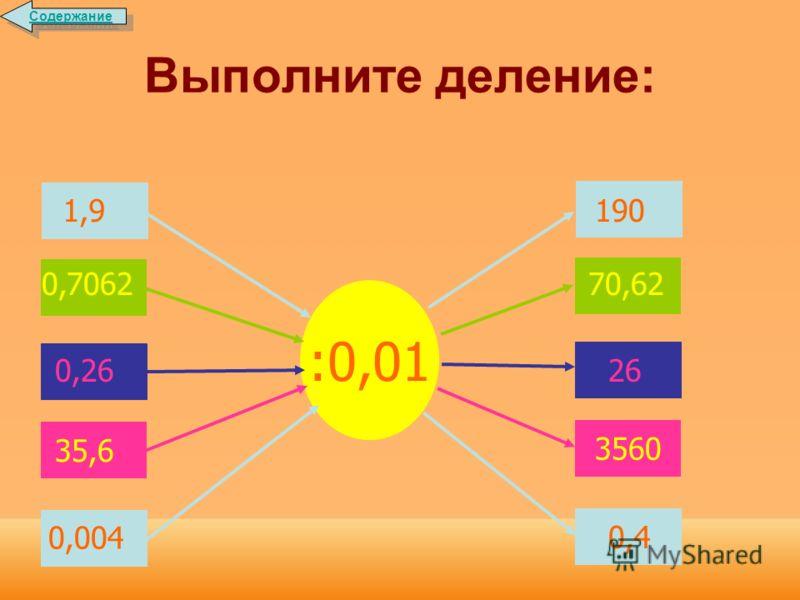 Выполните умножение: 0,01 52 0,52 960 9,6 6,2 0,062 0,16 0,0016 6 0,06. Содержание
