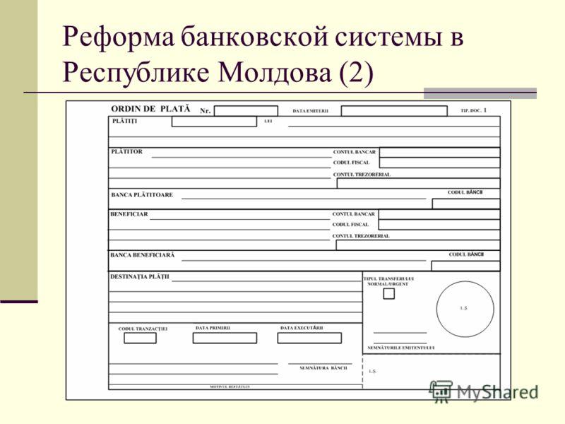 Реформа банковской системы в Республике Молдова (2)