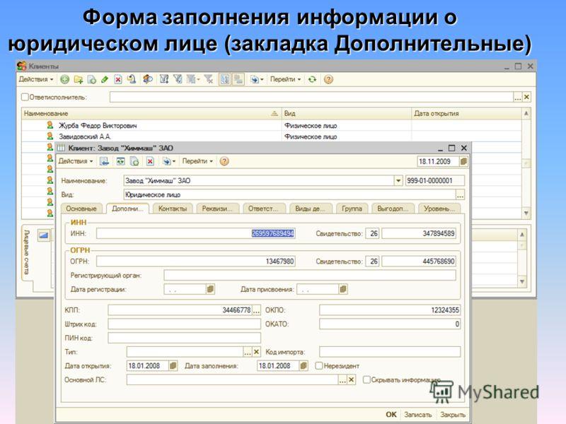 Форма заполнения информации о юридическом лице (закладка Дополнительные)