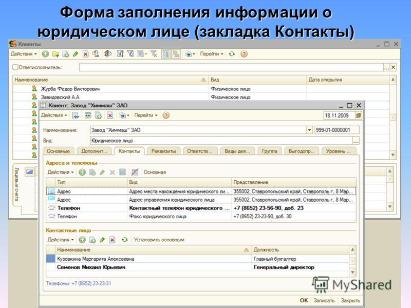 Форма заполнения информации о юридическом лице (закладка Контакты)