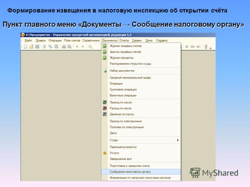 Формирование извещения в налоговую инспекцию об открытии счёта Пункт главного меню «Документы Сообщение налоговому органу»