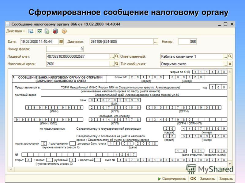 Сформированное сообщение налоговому органу