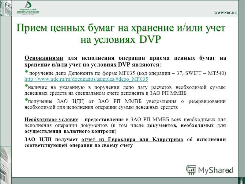 8 Прием ценных бумаг на хранение и/или учет на условиях DVP Основаниями для исполнения операции приема ценных бумаг на хранение и/или учет на условиях DVP являются: поручение депо Депонента по форме MF035 (код операции – 37, SWIFT – МТ540) http://www