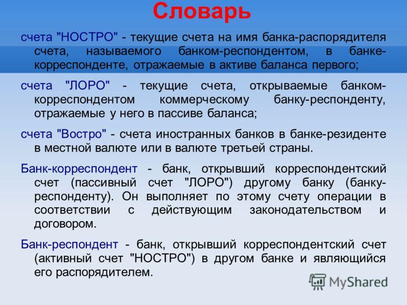 Словарь счета