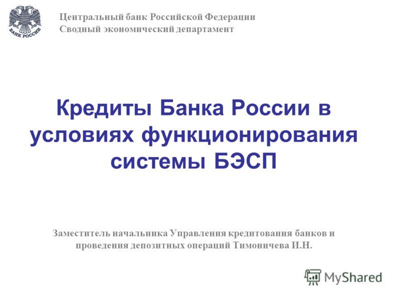 Кредиты банка россии тема кредит черный список помощь