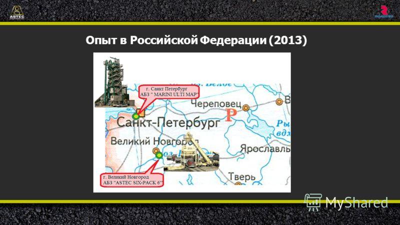 Опыт в Российской Федерации (2013)