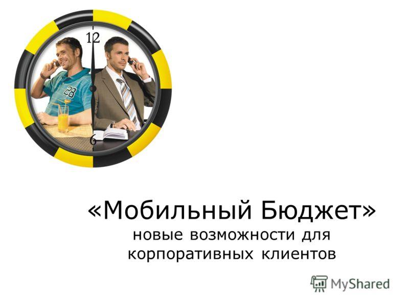 «Мобильный Бюджет» новые возможности для корпоративных клиентов