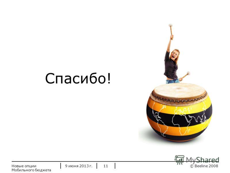 © Beeline 20089 июня 2013 г.Новые опции Мобильного бюджета 11 Спасибо!
