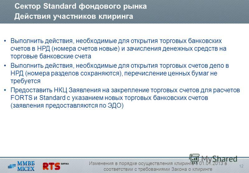 Сектор Standard фондового рынка Действия участников клиринга Выполнить действия, необходимые для открытия торговых банковских счетов в НРД (номера счетов новые) и зачисления денежных средств на торговые банковские счета Выполнить действия, необходимы