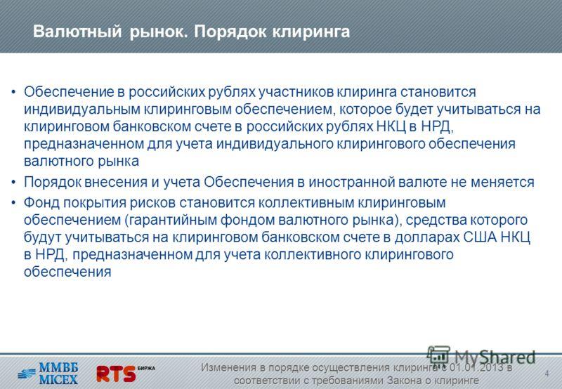 Валютный рынок. Порядок клиринга Обеспечение в российских рублях участников клиринга становится индивидуальным клиринговым обеспечением, которое будет учитываться на клиринговом банковском счете в российских рублях НКЦ в НРД, предназначенном для учет