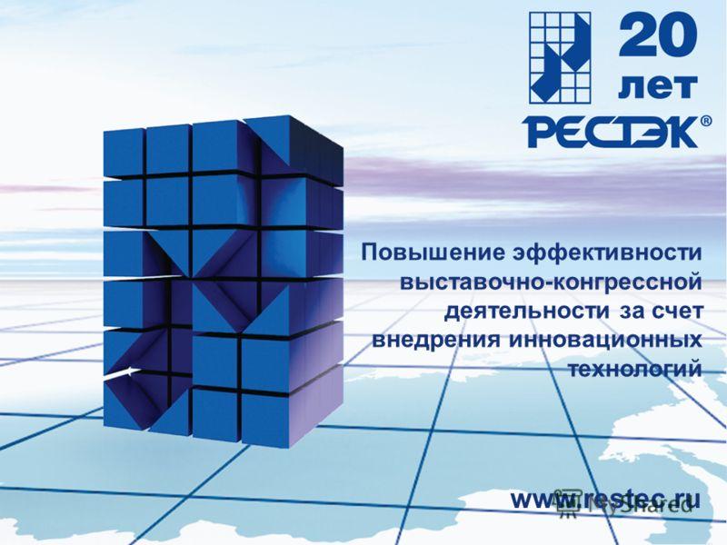 www.restec.ru 1 Повышение эффективности выставочно-конгрессной деятельности за счет внедрения инновационных технологий www.restec.ru