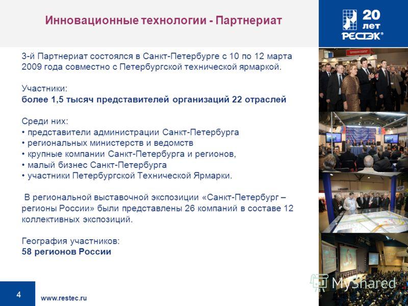 www.restec.ru 4 Инновационные технологии - Партнериат 3-й Партнериат состоялся в Санкт-Петербурге с 10 по 12 марта 2009 года совместно с Петербургской технической ярмаркой. Участники: более 1,5 тысяч представителей организаций 22 отраслей Среди них: