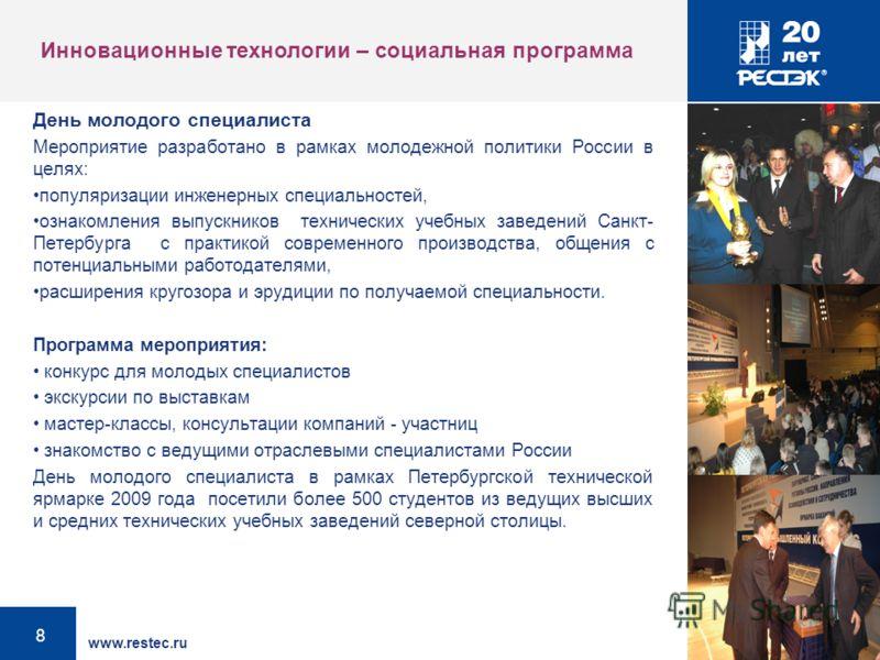 www.restec.ru 8 День молодого специалиста Мероприятие разработано в рамках молодежной политики России в целях: популяризации инженерных специальностей, ознакомления выпускников технических учебных заведений Санкт- Петербурга с практикой современного