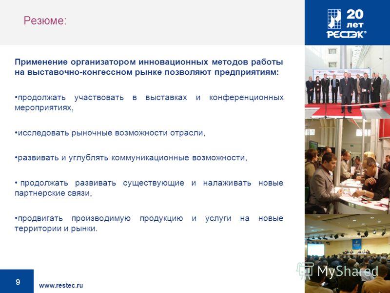www.restec.ru 9 Резюме: Применение организатором инновационных методов работы на выставочно-конгессном рынке позволяют предприятиям: продолжать участвовать в выставках и конференционных мероприятиях, исследовать рыночные возможности отрасли, развиват