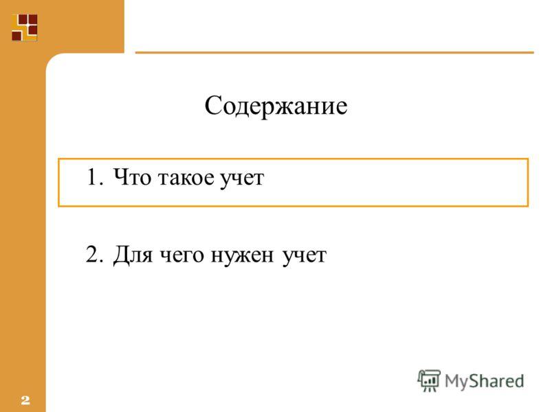 2 Содержание 1.Что такое учет 2.Для чего нужен учет