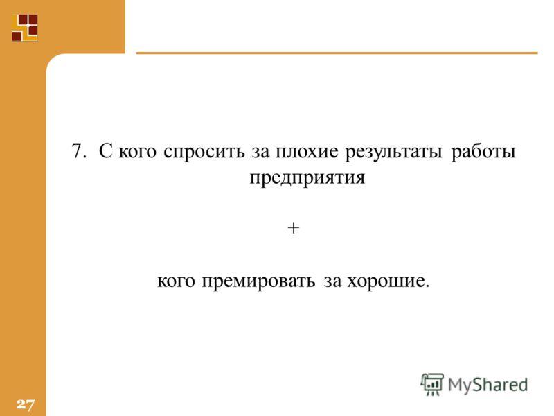 27 7.С кого спросить за плохие результаты работы предприятия + кого премировать за хорошие.