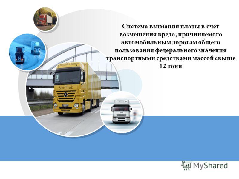 Система взимания платы в счет возмещения вреда, причиняемого автомобильным дорогам общего пользования федерального значения транспортными средствами массой свыше 12 тонн