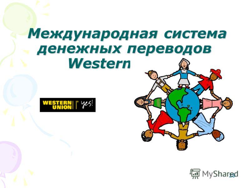28 Международная система денежных переводов Western Union Международная система денежных переводов Western Union