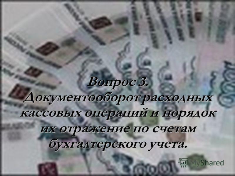 39 Вопрос 3. Документооборот расходных кассовых операций и порядок их отражение по счетам бухгалтерского учета.
