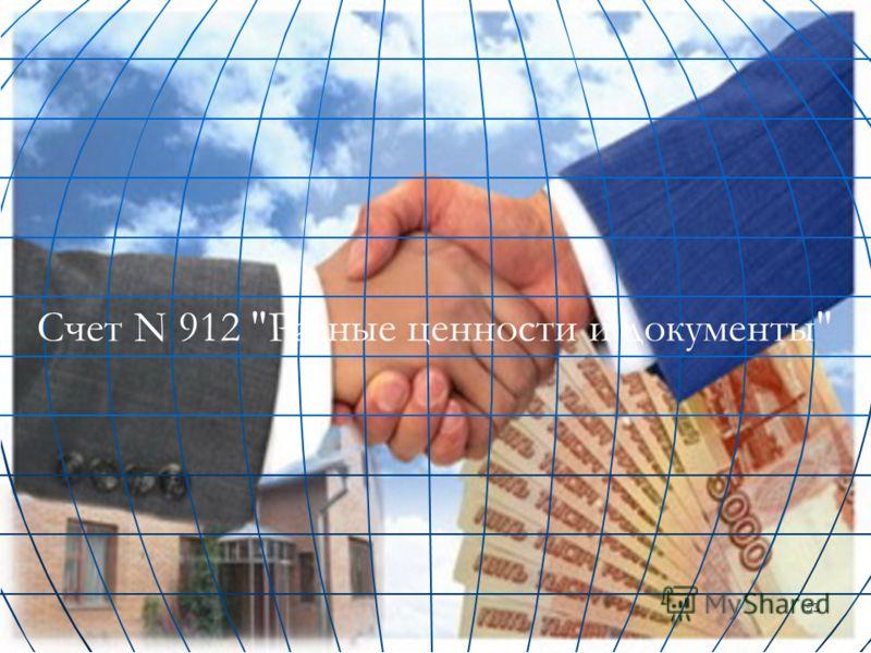 53 Счет N 912 Разные ценности и документы