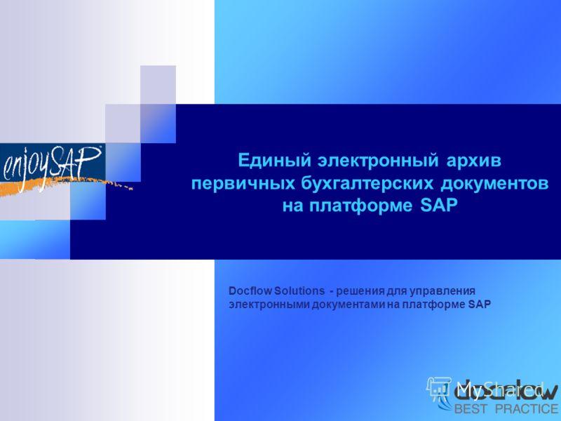 Единый электронный архив первичных бухгалтерских документов на платформе SAP Docflow Solutions - решения для управления электронными документами на платформе SAP