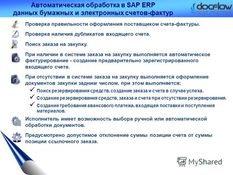 Автоматическая обработка в SAP ERP данных бумажных и электронных счетов-фактур Проверка правильности оформления поставщиком счета-фактуры. Проверка наличия дубликатов входящего счета. Поиск заказа на закупку. При наличии в системе заказа на закупку в