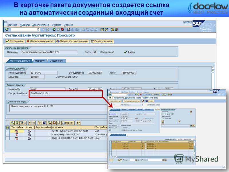 В карточке пакета документов создается ссылка на автоматически созданный входящий счет