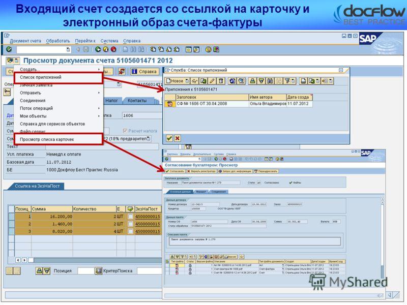 Входящий счет создается со ссылкой на карточку и электронный образ счета-фактуры