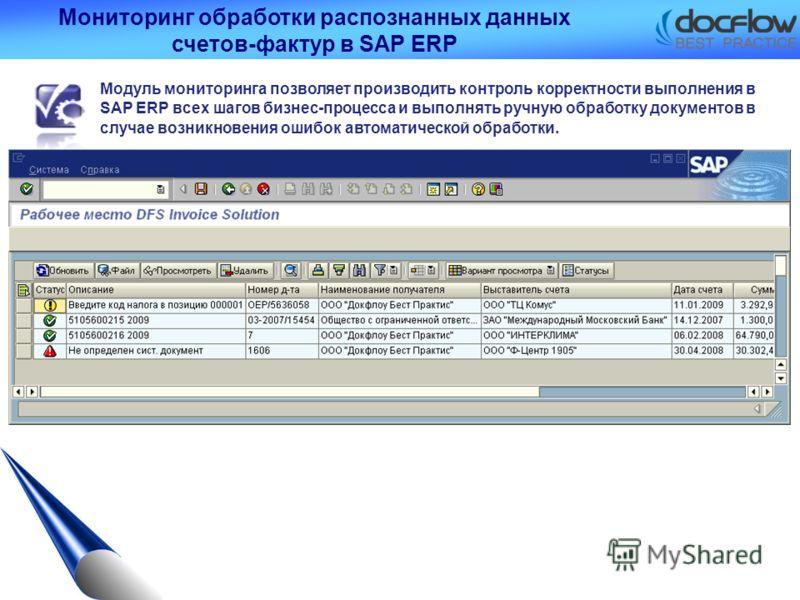 Модуль мониторинга позволяет производить контроль корректности выполнения в SAP ERP всех шагов бизнес-процесса и выполнять ручную обработку документов в случае возникновения ошибок автоматической обработки. Мониторинг обработки распознанных данных сч