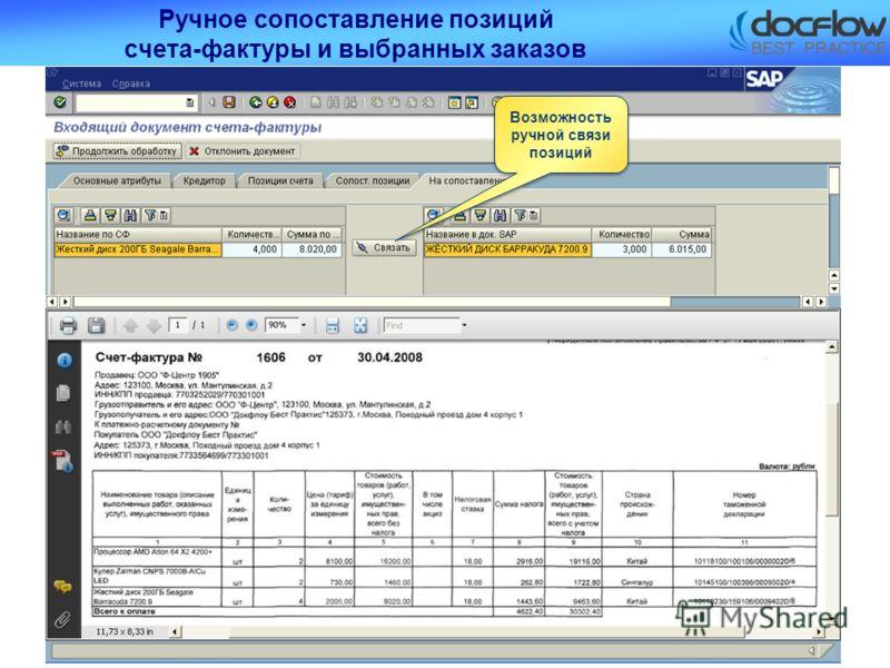 Возможность ручной связи позиций Ручное сопоставление позиций счета-фактуры и выбранных заказов