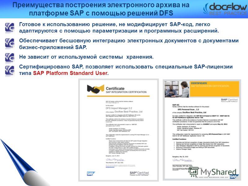Готовое к использованию решение, не модифицирует SAP-код, легко адаптируются с помощью параметризации и программных расширений. Обеспечивает бесшовную интеграцию электронных документов с документами бизнес-приложений SAP. Не зависит от используемой с
