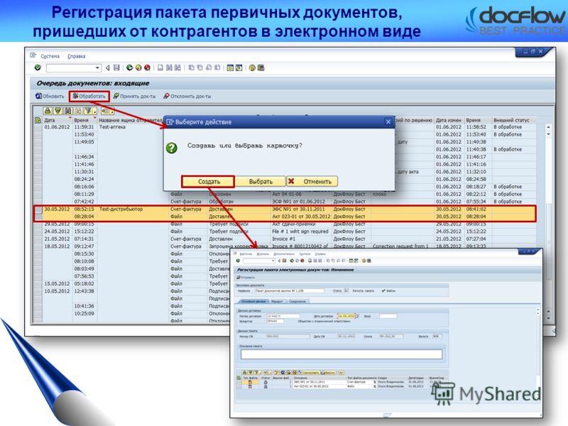 Регистрация пакета первичных документов, пришедших от контрагентов в электронном виде