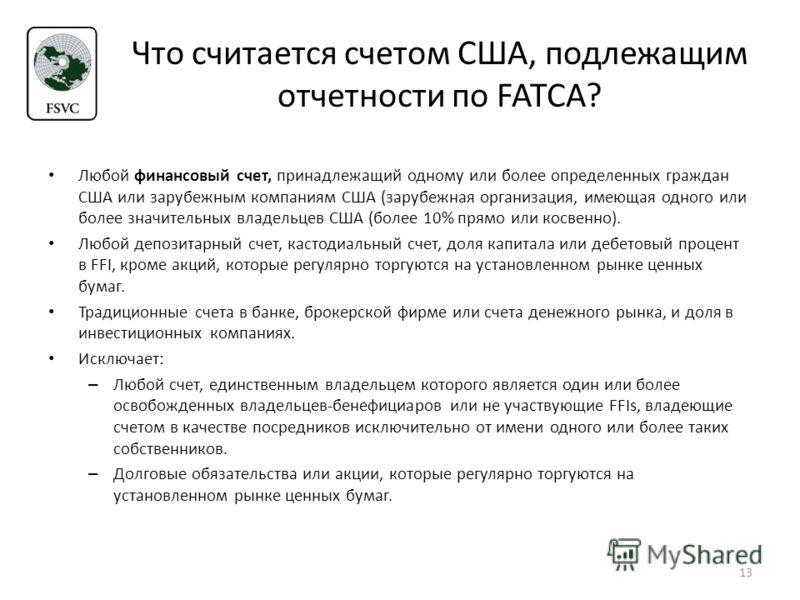 Что считается счетом США, подлежащим отчетности по FATCA? Любой финансовый счет, принадлежащий одному или более определенных граждан США или зарубежным компаниям США (зарубежная организация, имеющая одного или более значительных владельцев США (более