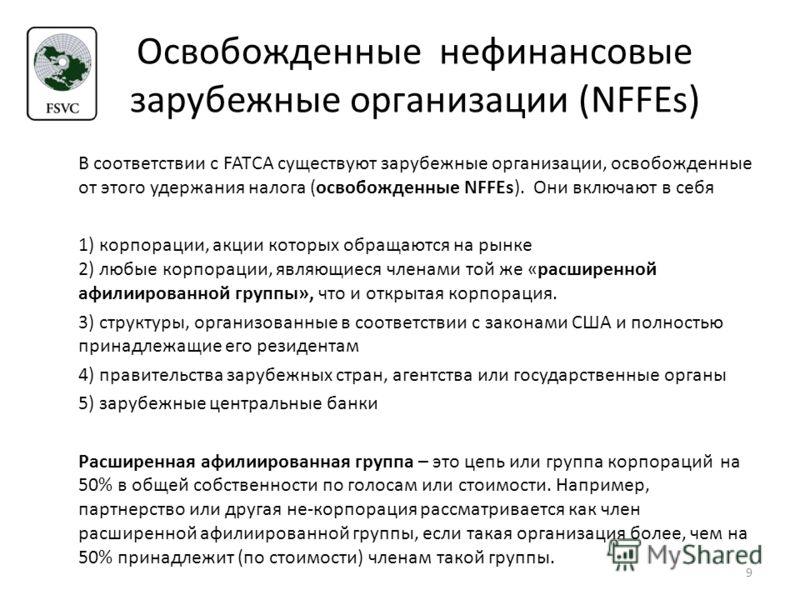 Освобожденные нефинансовые зарубежные организации (NFFEs) В соответствии с FATCA существуют зарубежные организации, освобожденные от этого удержания налога (освобожденные NFFEs). Они включают в себя 1) корпорации, акции которых обращаются на рынке 2)