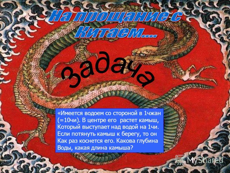 Геометрия в Древнем Китае не развилась В самостоятельную науку, как это произошло в Древней Греции. В первой книге «Математики в девяти книгах» приводятся отдельные Правила измерение площадей прямоугольника, треугольника, Трапеции, кольца, круга, его